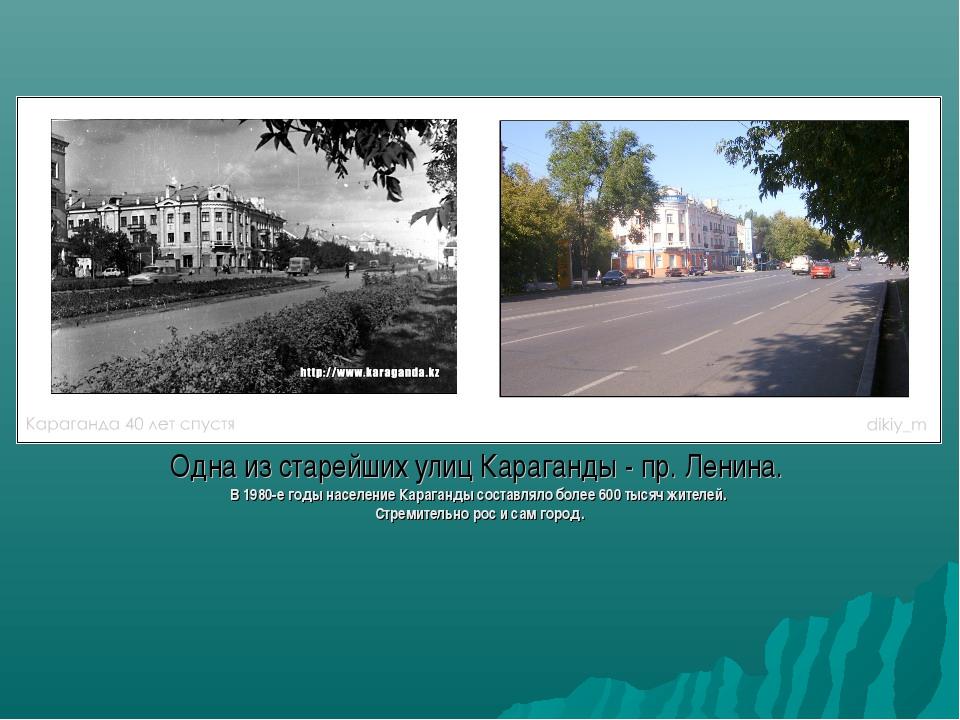 Одна из старейших улиц Караганды - пр. Ленина. В 1980-е годы население Карага...