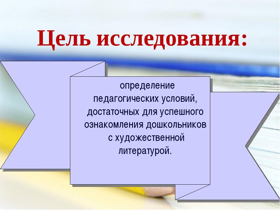 Цель исследования: определение педагогических условий, достаточных для успеш...