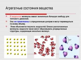Агрегатные состояния вещества В жидкостях молекулы имеют значительно большую