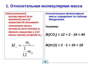1. Относительная молекулярная масса Относительной молекулярной (или атомной)