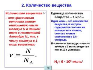 2. Количество вещества Количество вещества – это физическая величина равная о