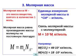 3. Молярная масса Молярная масса М – это масса вещества, взятого в количестве
