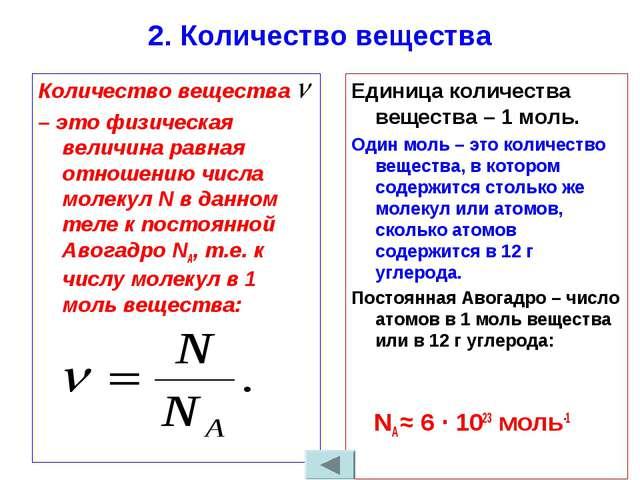 2. Количество вещества Количество вещества – это физическая величина равная о...