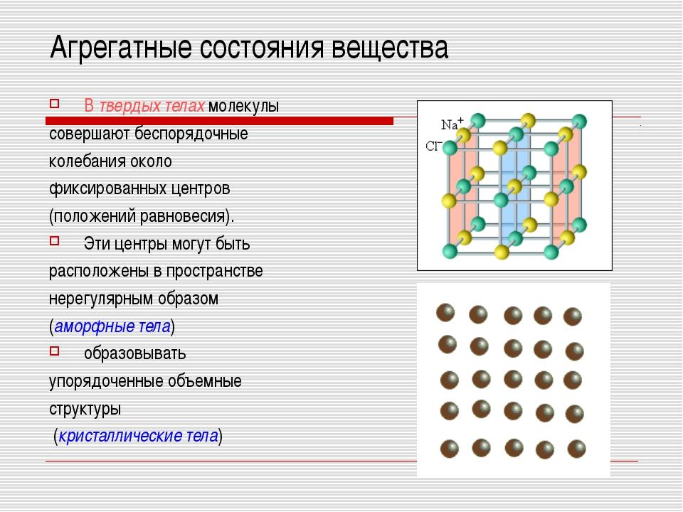 Агрегатные состояния вещества В твердых телах молекулы совершают беспорядочны...