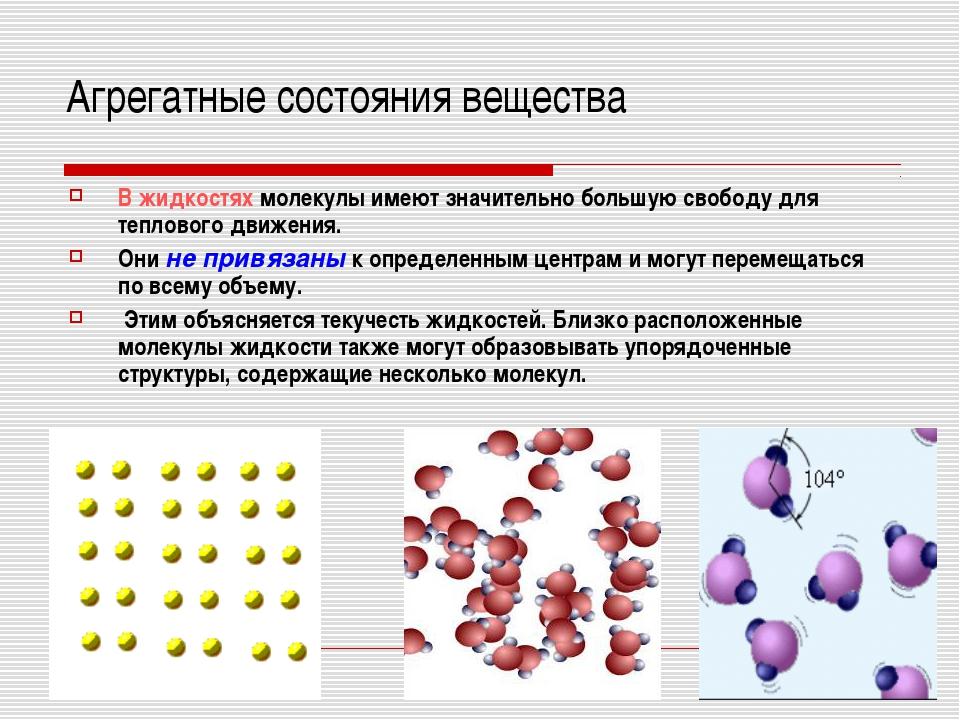 Агрегатные состояния вещества В жидкостях молекулы имеют значительно большую...