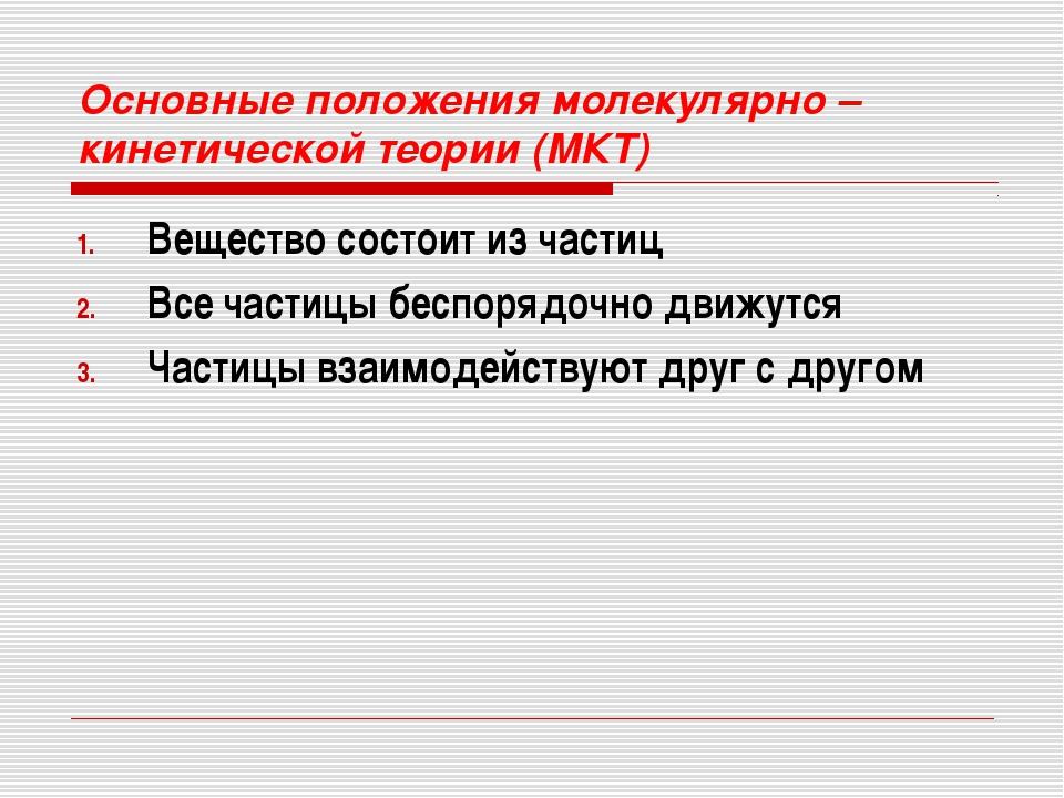 Основные положения молекулярно – кинетической теории (МКТ) Вещество состоит и...