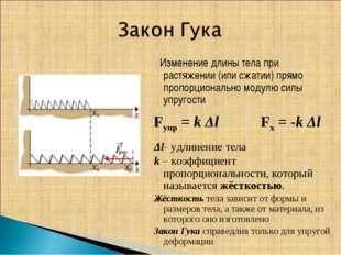 Изменение длины тела при растяжении (или сжатии) прямо пропорционально модул