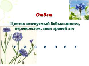 Ответ Цветок именуемый бобыльником, переполохом, звон травой это ва си л