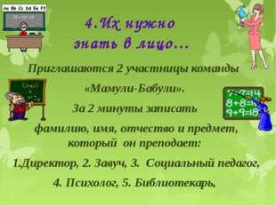 4.Их нужно знать в лицо… Приглашаются 2 участницы команды «Мамули-Бабули». За