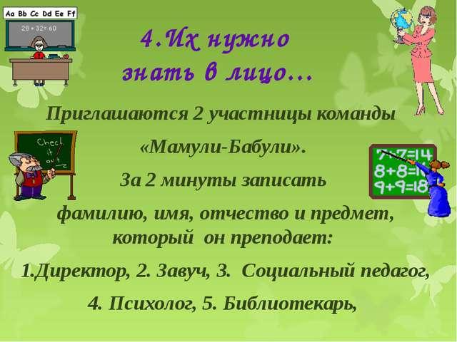 4.Их нужно знать в лицо… Приглашаются 2 участницы команды «Мамули-Бабули». За...