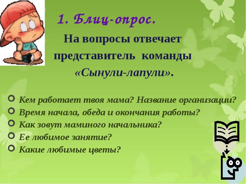 1. Блиц-опрос. На вопросы отвечает представитель команды «Сынули-лапули». Кем...