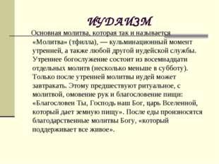 ИУДАИЗМ Основная молитва, которая так и называется «Молитва» (тфилла), — кул