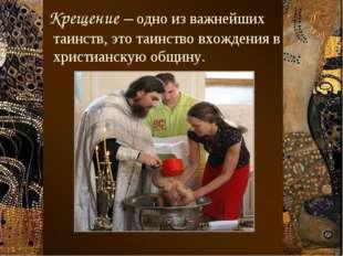 Крещение – одно из важнейших таинств, это таинство вхождения в христианскую