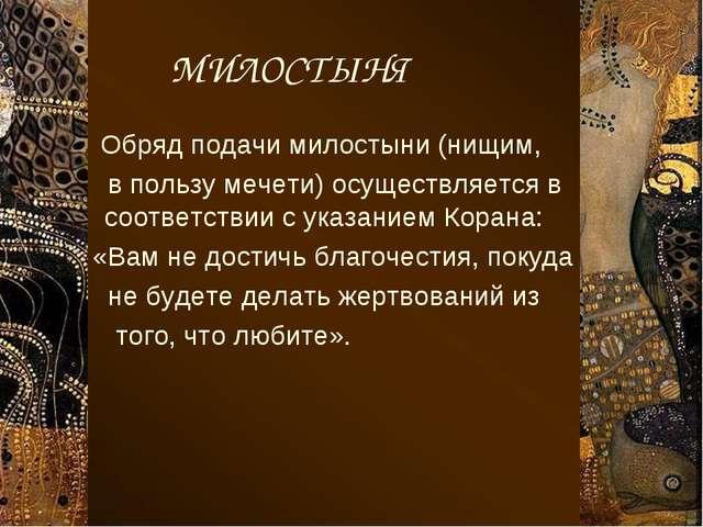 МИЛОСТЫНЯ Обряд подачи милостыни (нищим, в пользу мечети) осуществляется в с...