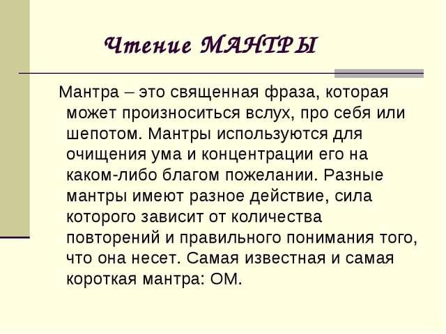 Чтение МАНТРЫ Мантра – это священная фраза, которая может произноситься вслу...