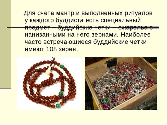 Для счета мантр и выполненных ритуалов у каждого буддиста есть специальный п...