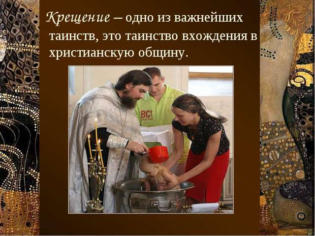 Крещение – одно из важнейших таинств, это таинство вхождения в христианскую...