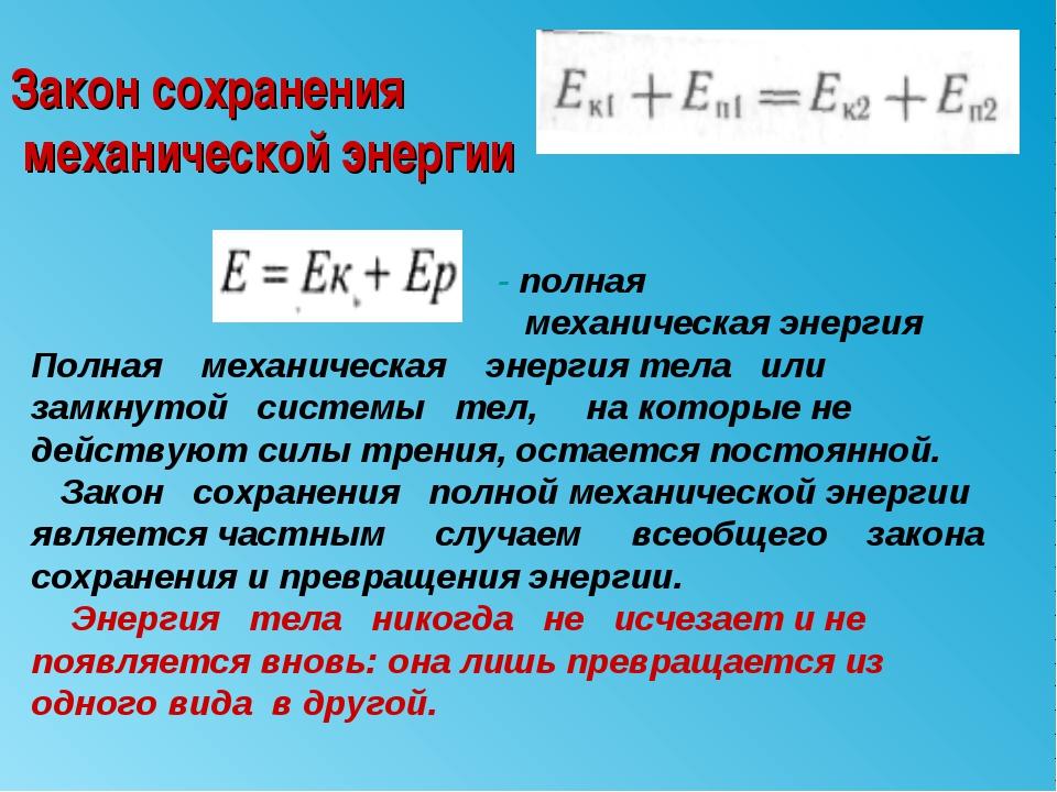 Закон сохранения механической энергии - полная механическая энергия Полная ме...