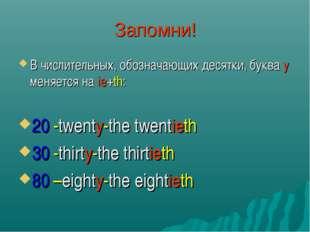 Запомни! В числительных, обозначающих десятки, буква y меняется на ie+th: 20
