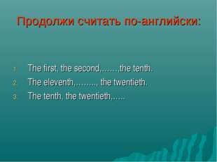 Продолжи считать по-английски: The first, the second,……,the tenth. The eleven