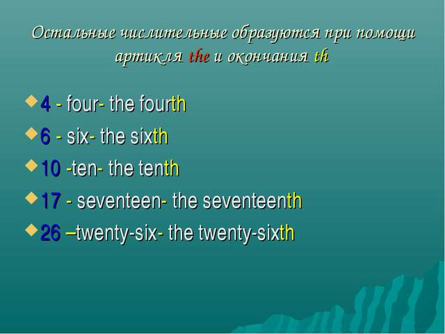 Остальные числительные образуются при помощи артикля the и окончания th 4 - f...