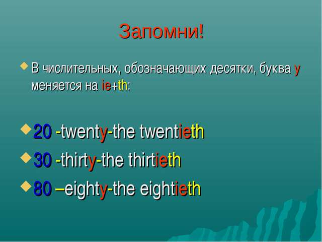 Запомни! В числительных, обозначающих десятки, буква y меняется на ie+th: 20...