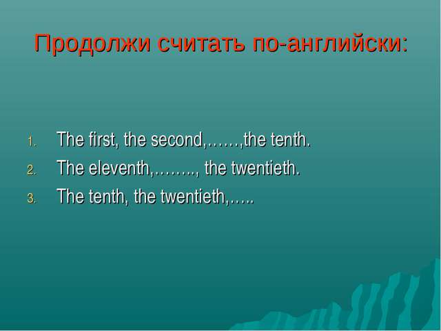 Продолжи считать по-английски: The first, the second,……,the tenth. The eleven...