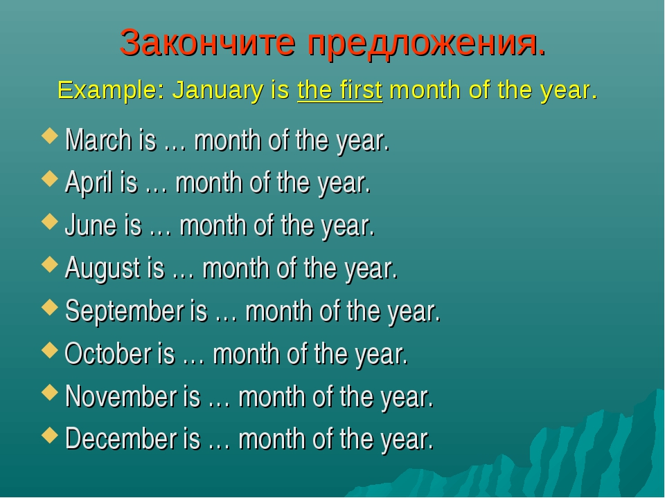 Закончите предложения. Example: January is the first month of the year. March...