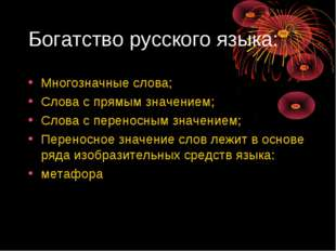 Богатство русского языка: Многозначные слова; Слова с прямым значением; Слова