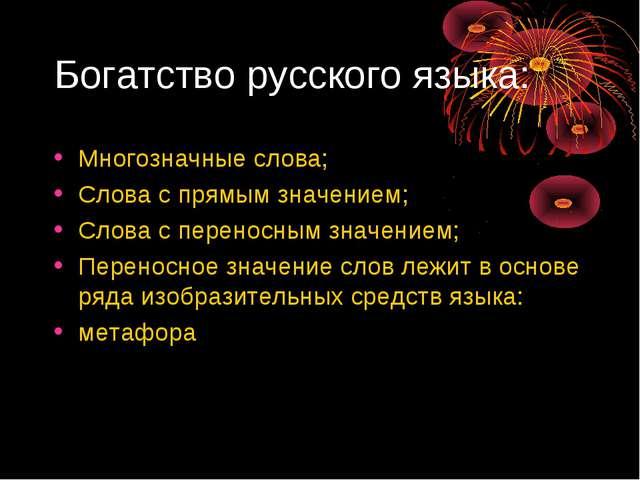 Богатство русского языка: Многозначные слова; Слова с прямым значением; Слова...