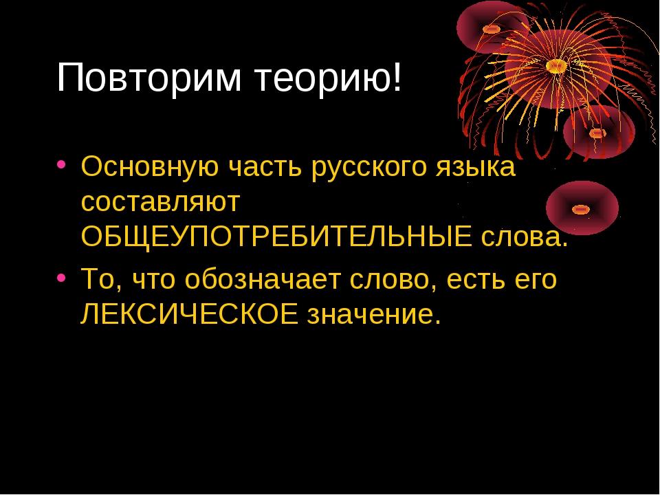 Повторим теорию! Основную часть русского языка составляют ОБЩЕУПОТРЕБИТЕЛЬНЫЕ...