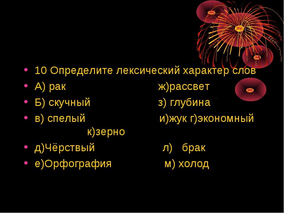 10 Определите лексический характер слов А) рак ж)рассвет Б) скучный з) глубин...