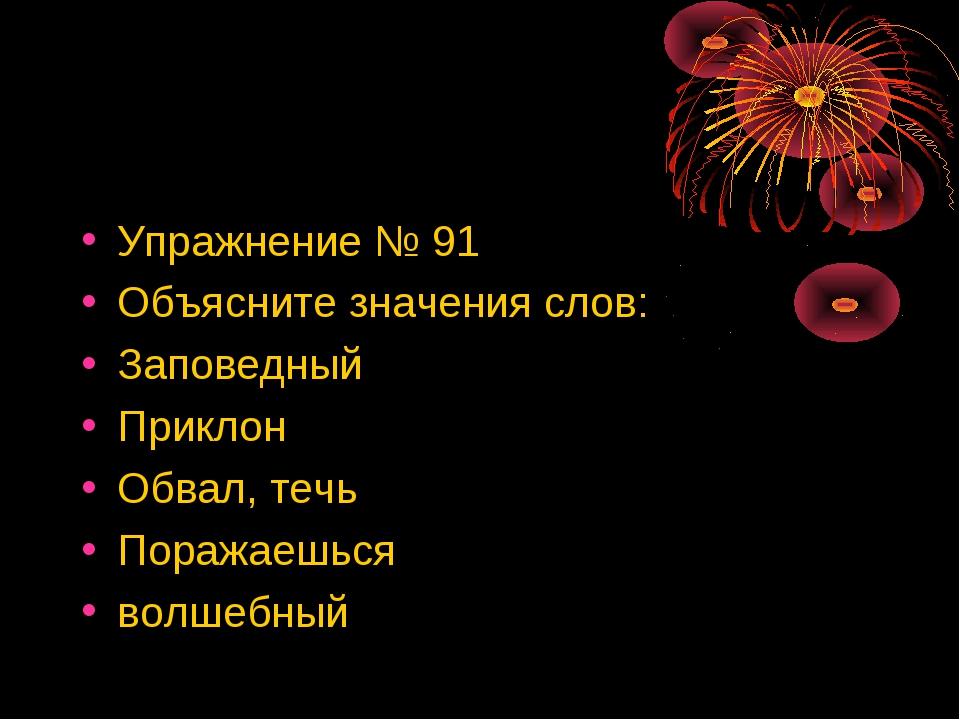 Упражнение № 91 Объясните значения слов: Заповедный Приклон Обвал, течь Пораж...