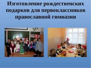 Изготовление рождественских подарков для первоклассников православной гимназии