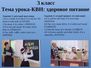 3 класс Тема урока-КВН: здоровое питание Задание 1: разгадай кроссворд It is