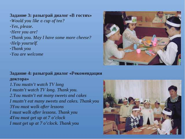 Задание 3: разыграй диалог «В гостях» Would you like a cup of tea? Yes, pleas...