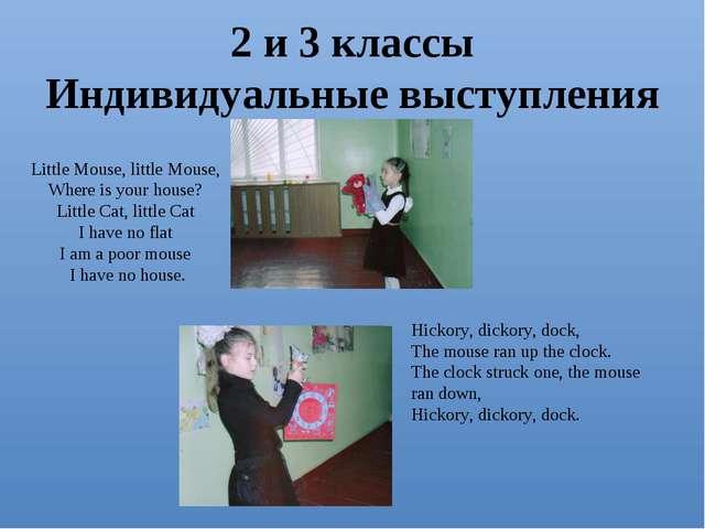 2 и 3 классы Индивидуальные выступления LittleMouse,littleMouse, Whereis...