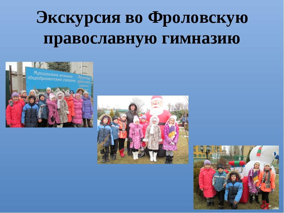 Экскурсия во Фроловскую православную гимназию