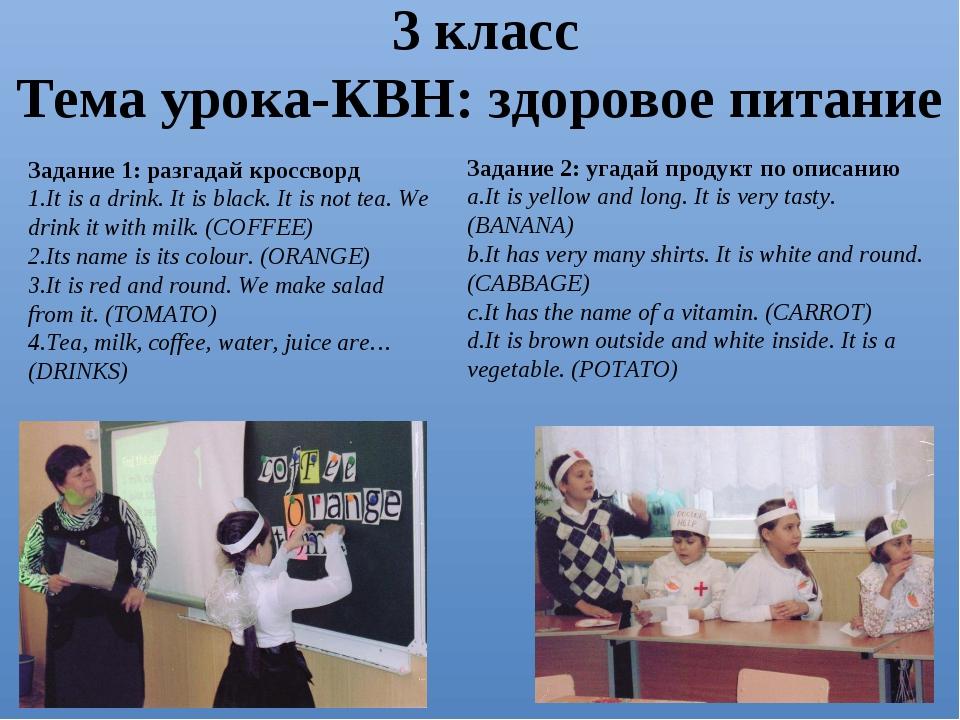 3 класс Тема урока-КВН: здоровое питание Задание 1: разгадай кроссворд It is...