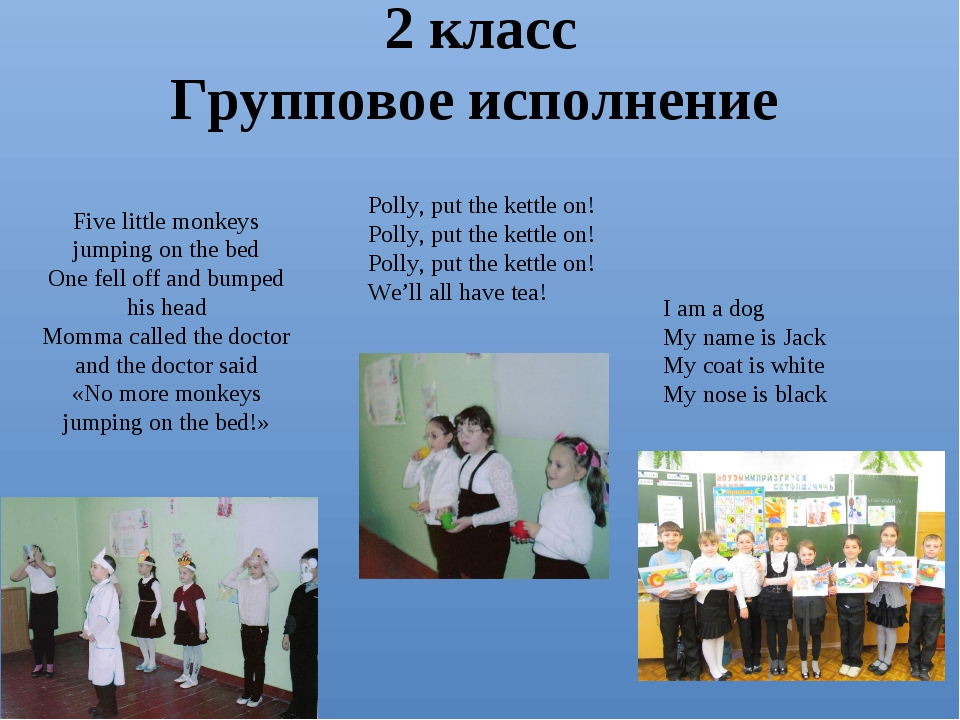2 класс Групповое исполнение Five little monkeys jumping on the bed One fell...