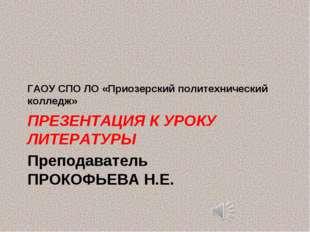 Преподаватель ПРОКОФЬЕВА Н.Е. ГАОУ СПО ЛО «Приозерский политехнический коллед