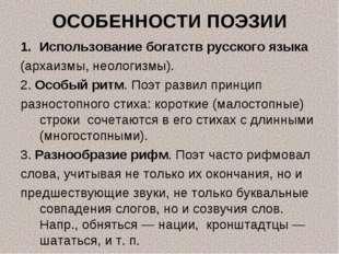 ОСОБЕННОСТИ ПОЭЗИИ Использование богатств русского языка (архаизмы, неологизм