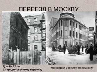 ПЕРЕЕЗД В МОСКВУ Дом № 12 по Спиридоньевскому переулку Московская 5-ая мужска