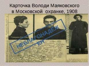 Карточка Володи Маяковского в Московской охранке, 1908 НЕБЛАГОНАДЁЖЕН