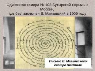 Одиночная камера № 103 Бутырской тюрьмы в Москве, где был заключен В. Маяковс
