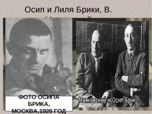 Осип и Лиля Брики, В. Маяковский ФОТО ОСИПА БРИКА, МОСКВА,1926 ГОД