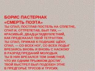 БОРИС ПАСТЕРНАК «СМЕРТЬ ПОЭТА» ТЫ СПАЛ, ПОСТЛАВ ПОСТЕЛЬ НА СПЛЕТНЕ, СПАЛ И, О