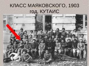 КЛАСС МАЯКОВСКОГО, 1903 год, КУТАИС