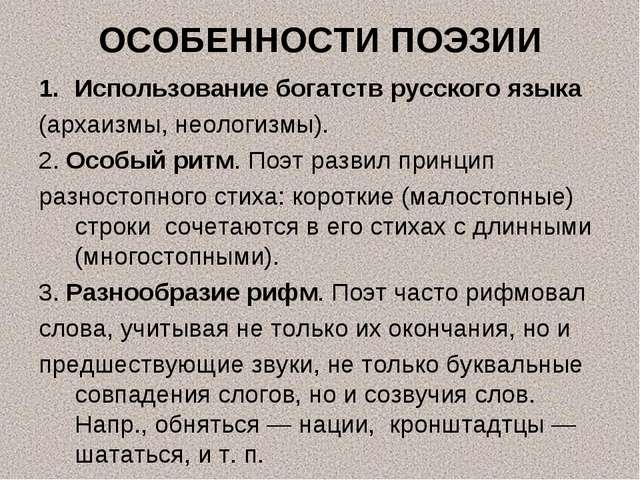 ОСОБЕННОСТИ ПОЭЗИИ Использование богатств русского языка (архаизмы, неологизм...