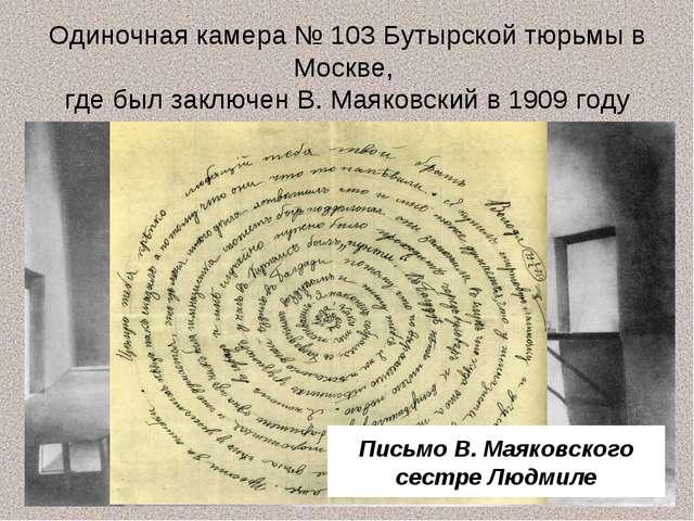 Одиночная камера № 103 Бутырской тюрьмы в Москве, где был заключен В. Маяковс...